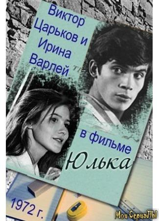 кино Юлька 17.05.20