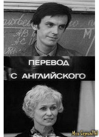кино Перевод с английского 17.05.20