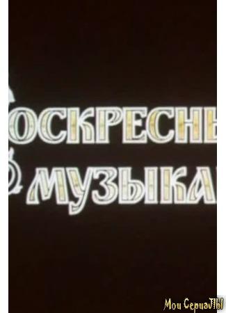 кино Воскресный музыкант 17.05.20