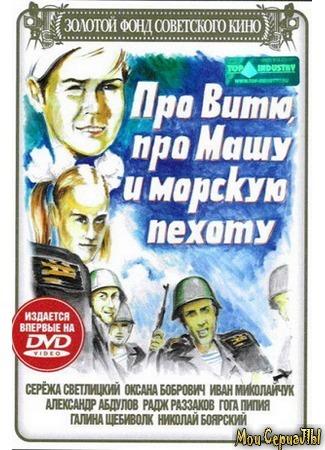кино Про Витю, про Машу и морскую пехоту 17.05.20