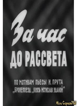 кино За час до рассвета 17.05.20