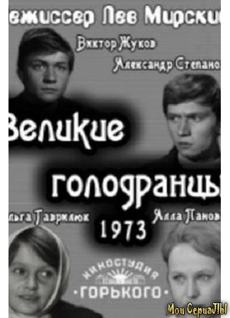 кино Великие голодранцы 17.05.20
