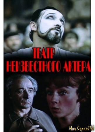 кино Театр неизвестного актера 17.05.20