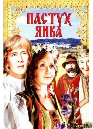 кино Пастух Янка 17.05.20