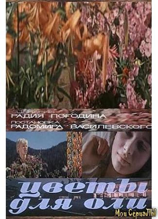 кино Цветы для Оли 17.05.20