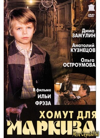 кино Хомут для Маркиза 17.05.20