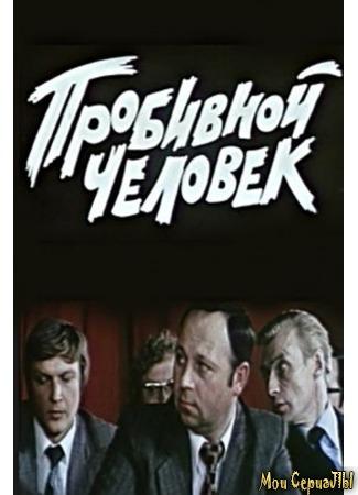 кино Пробивной человек 17.05.20