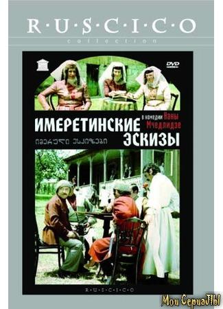 кино Имеретинские эскизы 17.05.20