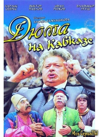 кино Дюма на Кавказе 17.05.20