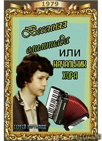 кино Весенняя Олимпиада, или Начальник хора 17.05.20
