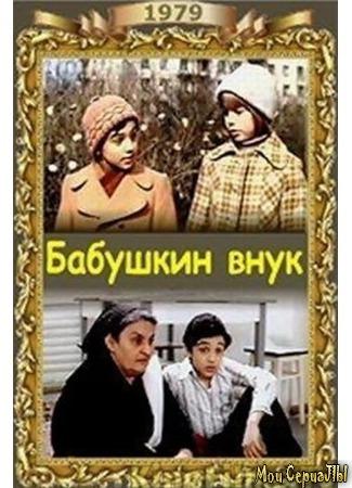 кино Бабушкин внук 17.05.20