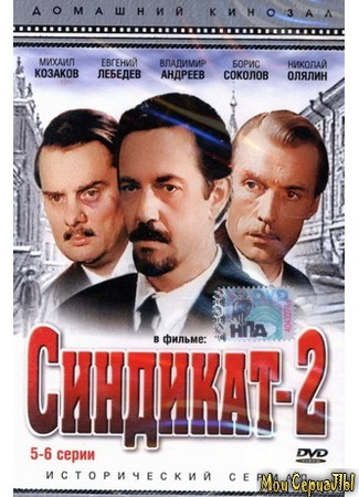 кино Синдикат-2 17.05.20
