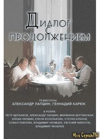 кино Диалог с продолжением 17.05.20