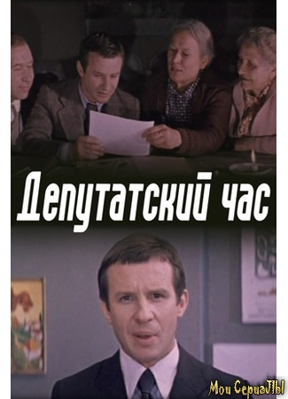 кино Депутатский час 17.05.20