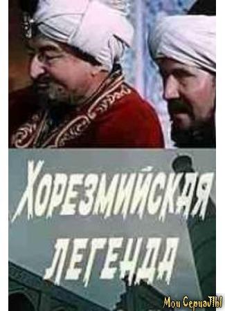 кино Хорезмийская легенда 17.05.20