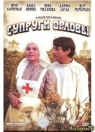 кино Супруги Орловы 17.05.20