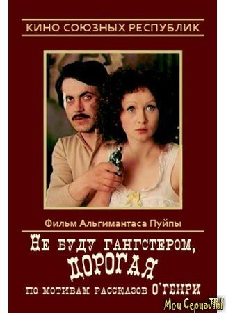 кино Не буду гангстером, дорогая 17.05.20