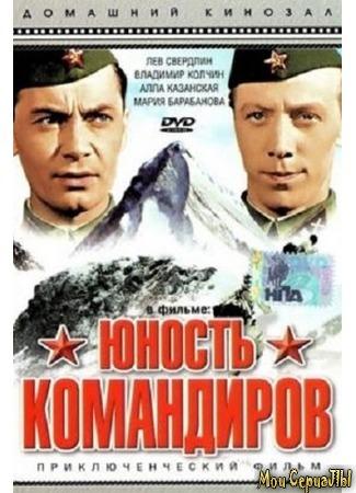 кино Юность командиров 17.05.20