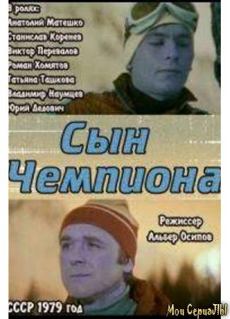 кино Сын чемпиона 17.05.20