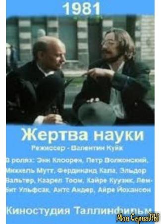 кино Жертва науки 17.05.20