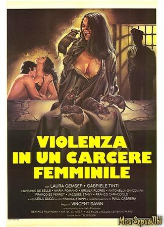 кино Насилие в женской тюрьме (Violenza in un carcere femminile) 17.05.20