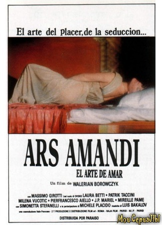кино Арс-Аманди, или Искусство любви (Ars amandi) 17.05.20