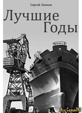 кино Лучшие годы 17.05.20