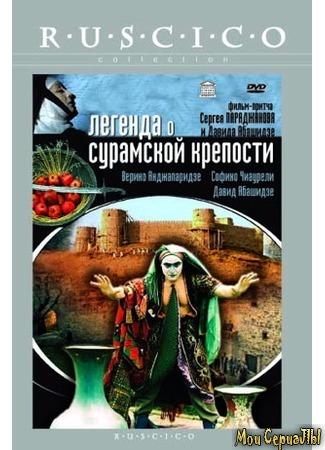 кино Легенда о Сурамской крепости 17.05.20