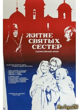 кино Житие святых сестер 17.05.20