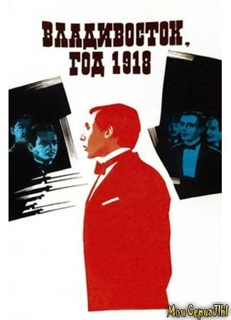 кино Владивосток, год 1918 17.05.20