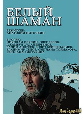 кино Белый шаман 17.05.20
