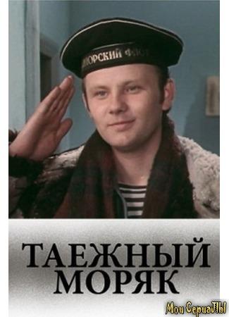 кино Таежный моряк 17.05.20