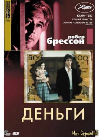 кино Деньги (L' Argent) 17.05.20