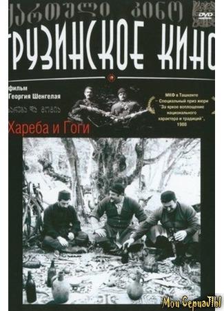 кино Хареба и Гоги 17.05.20