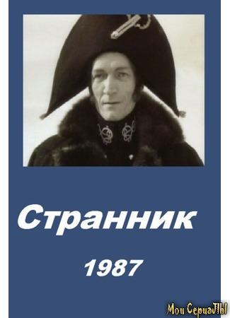 кино Странник 17.05.20