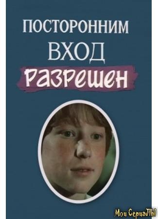 кино Посторонним вход разрешен 17.05.20