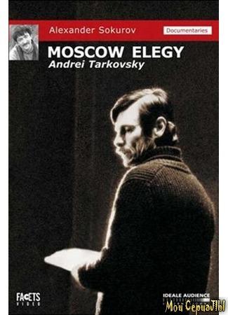 кино Московская элегия 17.05.20