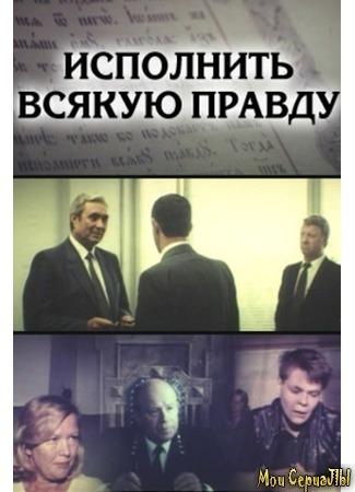 кино Исполнить всякую правду 17.05.20
