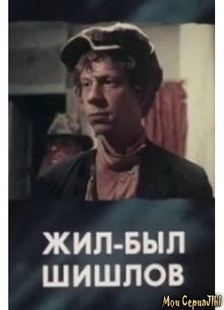 кино Жил-был Шишлов 17.05.20