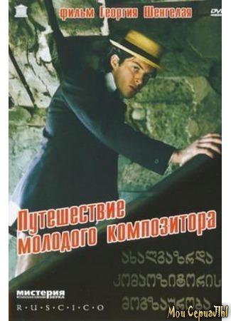 кино Путешествие молодого композитора 17.05.20