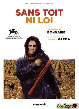 кино Без крыши, вне закона (Sans toit ni loi) 17.05.20