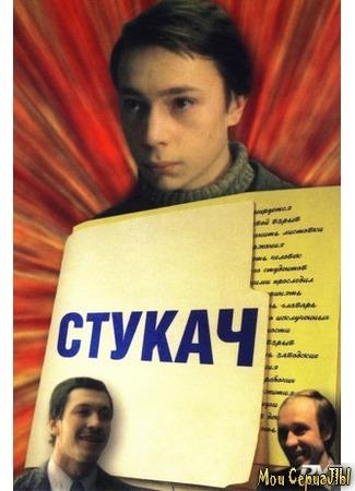 кино Стукач 17.05.20