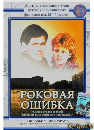 кино Роковая ошибка 17.05.20