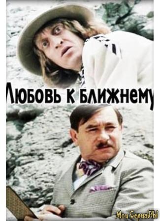кино Любовь к ближнему 17.05.20