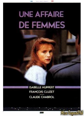 кино Женское дело (Une affaire de femmes) 17.05.20