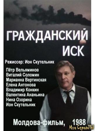 кино Гражданский иск 17.05.20