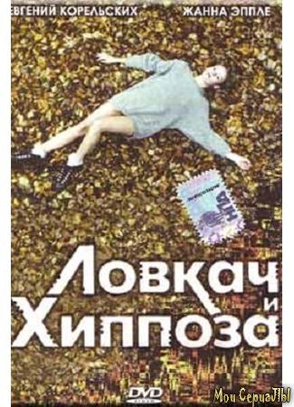 кино Ловкач и Хиппоза 17.05.20