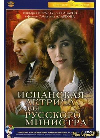 кино Испанская актриса для русского министра 17.05.20