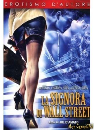 кино Женщина с Уолл-стрит (High Finance Woman) 17.05.20