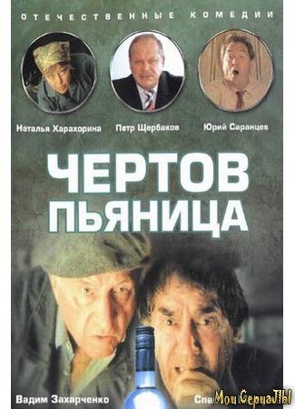 кино Чертов пьяница 17.05.20